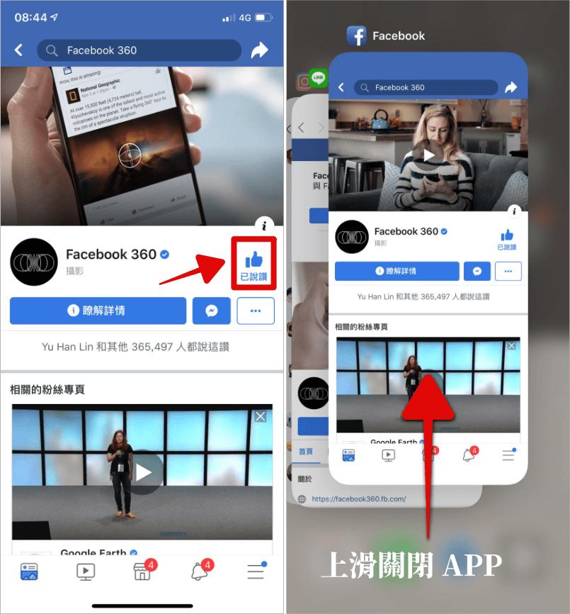 Facebook 3D照片怎麼用