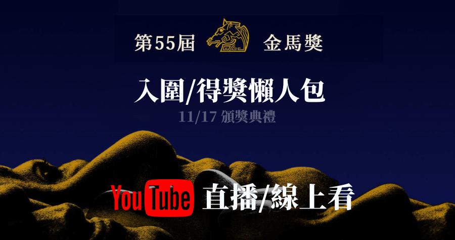 2018 金馬獎55 入圍名單 頒獎典禮 Youtube 直播 轉播 線上看 金馬影展 免費看