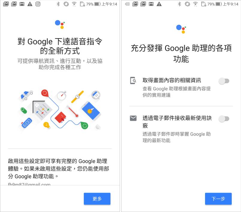 Google 語音助理中文版