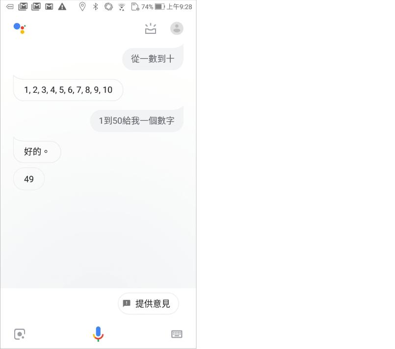 Google語音助理