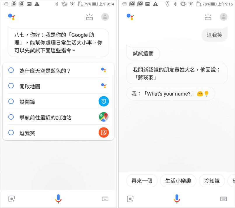 Google 語音助理指令