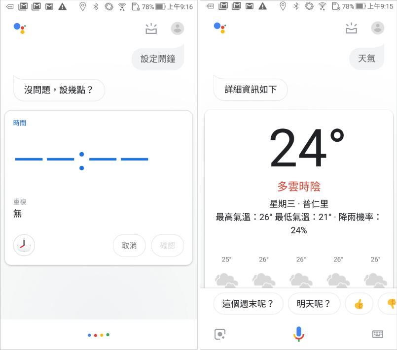 Google 語音助理中文版指令查詢