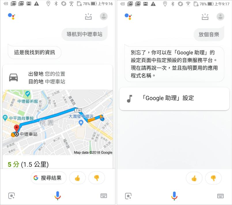 Google 中文語音助理功能