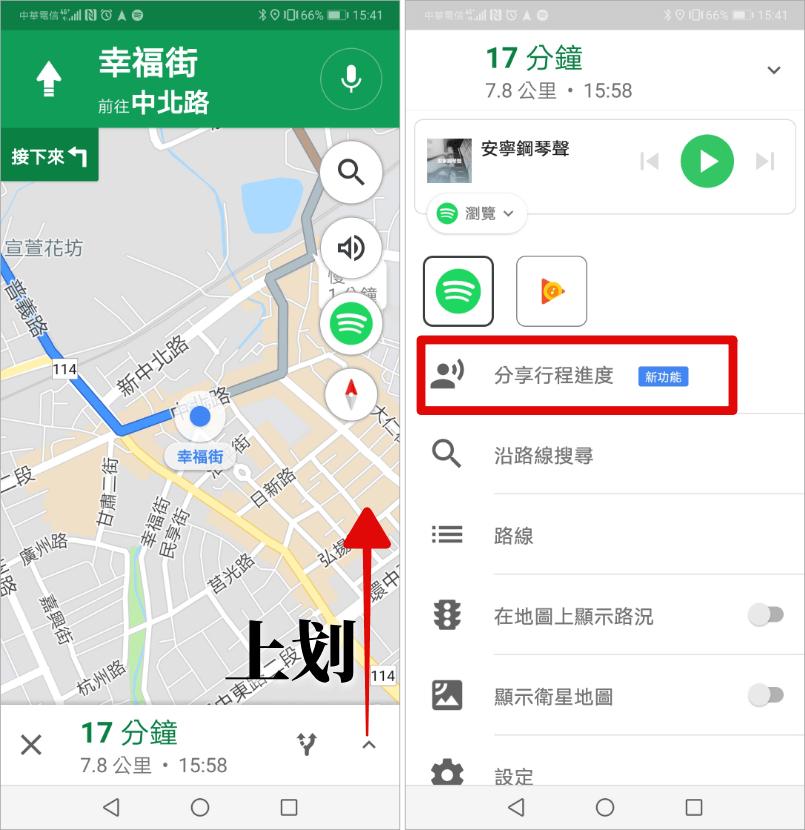 Google 地圖分享行程進度