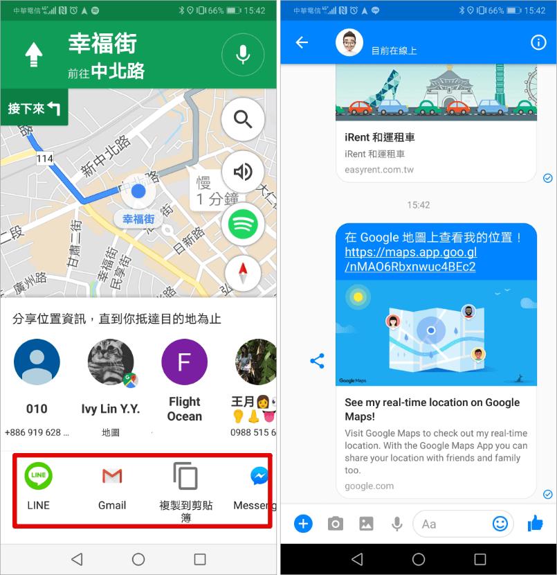Google地圖新功能