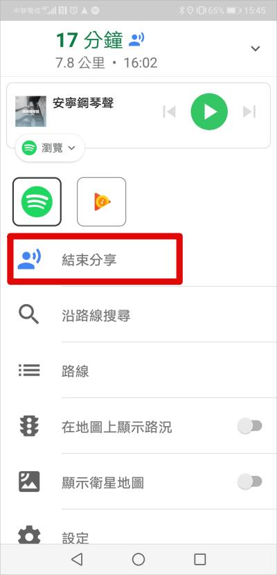 Google 分享地圖功能