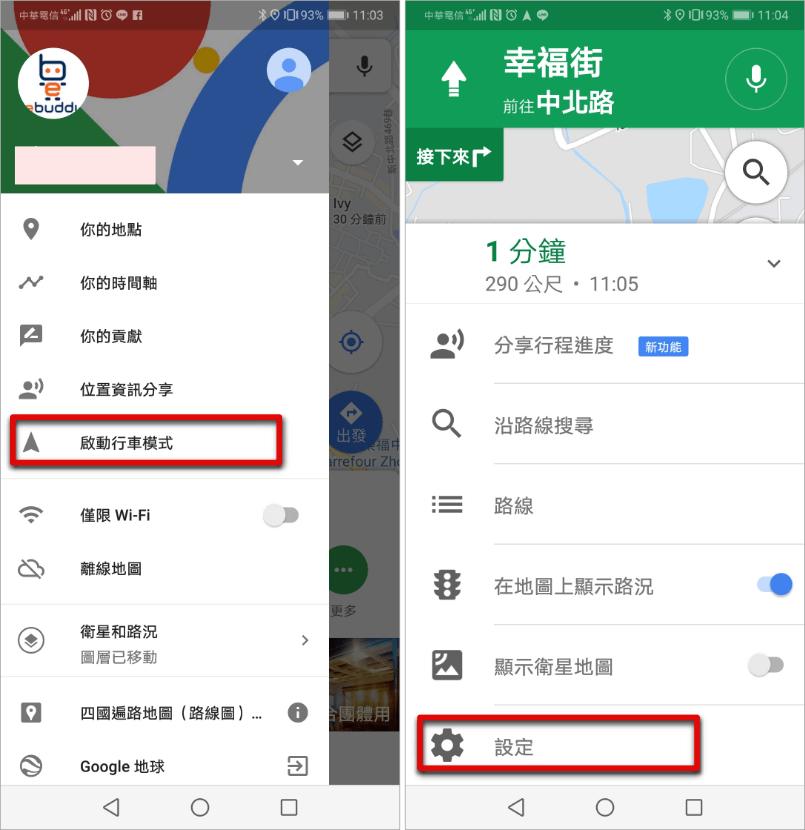 Google地圖 Spotify