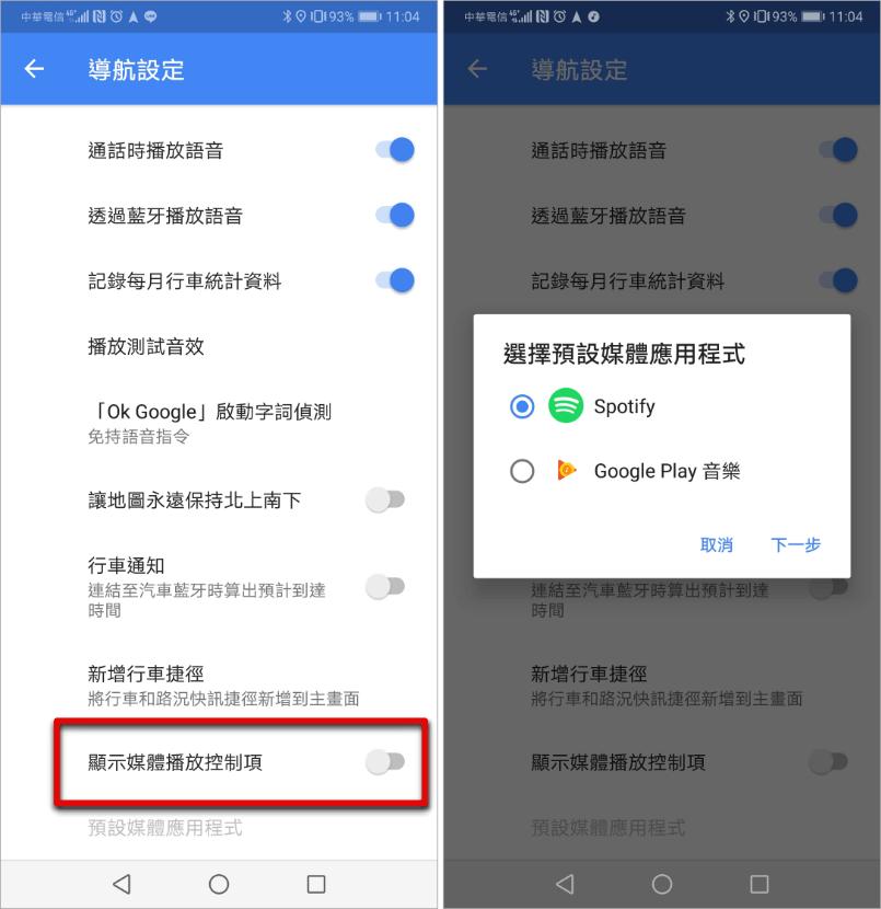 導航聽音樂App