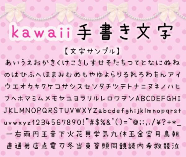 kawaii 日文手寫字體