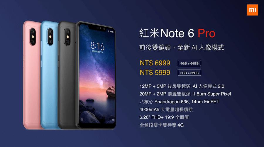 紅米Note 6 Pro