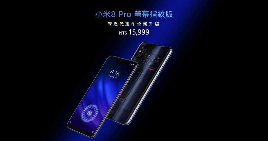 小米 8 Pro 螢幕指紋版規格
