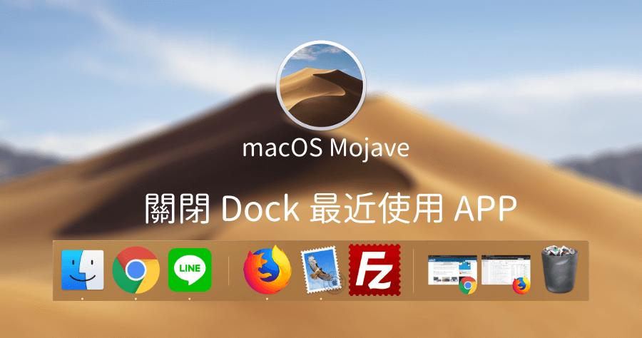 macOS Mojave 關閉 Dock 最近使用的 App,再不關掉摸魚都被看光光啦