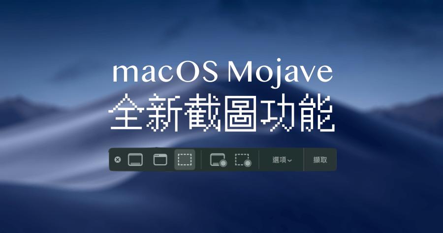 macOS Mojave 全新截圖功能怎麼用?新增螢幕錄製好方便!