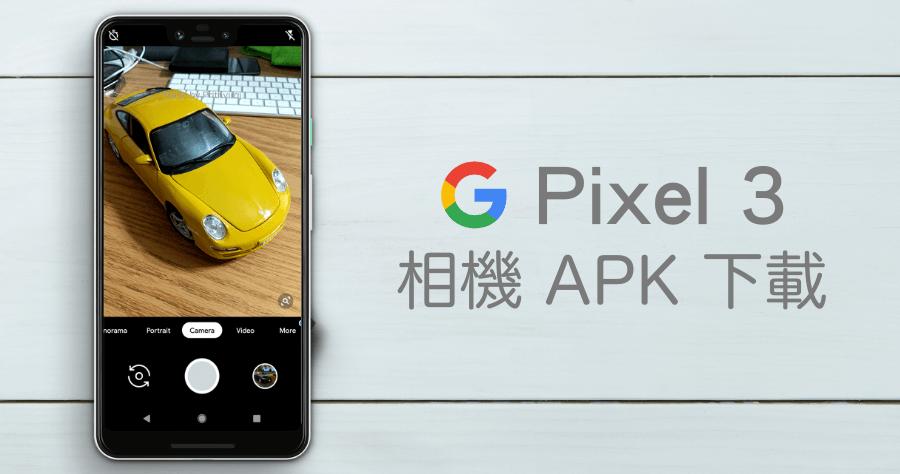 Pixel 3 相機 APK