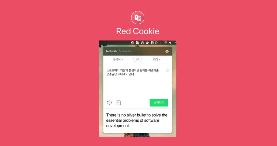 RedCookie