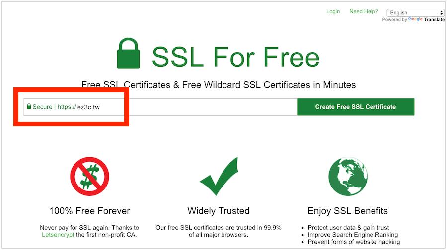 免費SSL