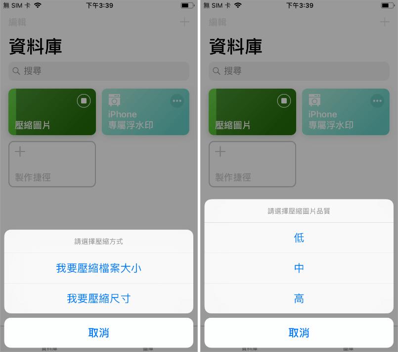 iOS12捷徑