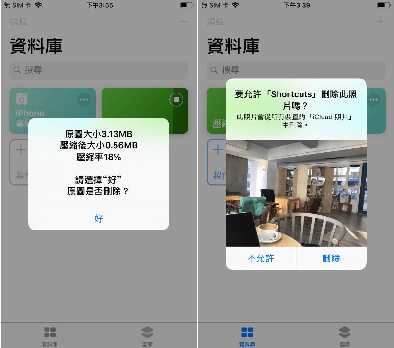 iPhone捷徑 壓縮圖片