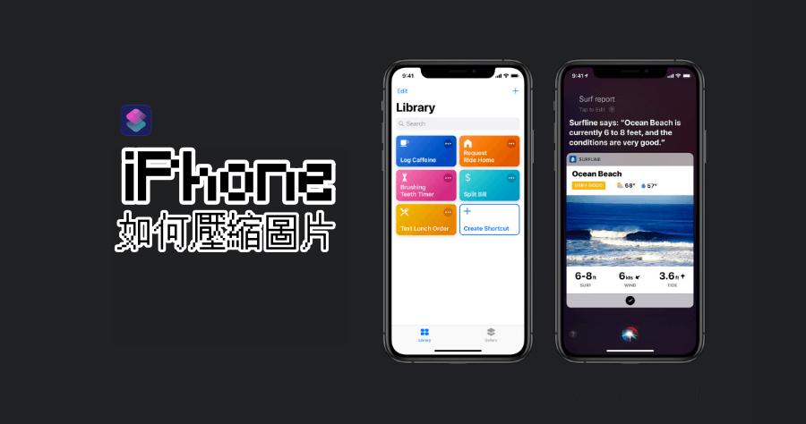 iOS 12 捷徑 App 「壓縮圖片」 手機上就能進行!