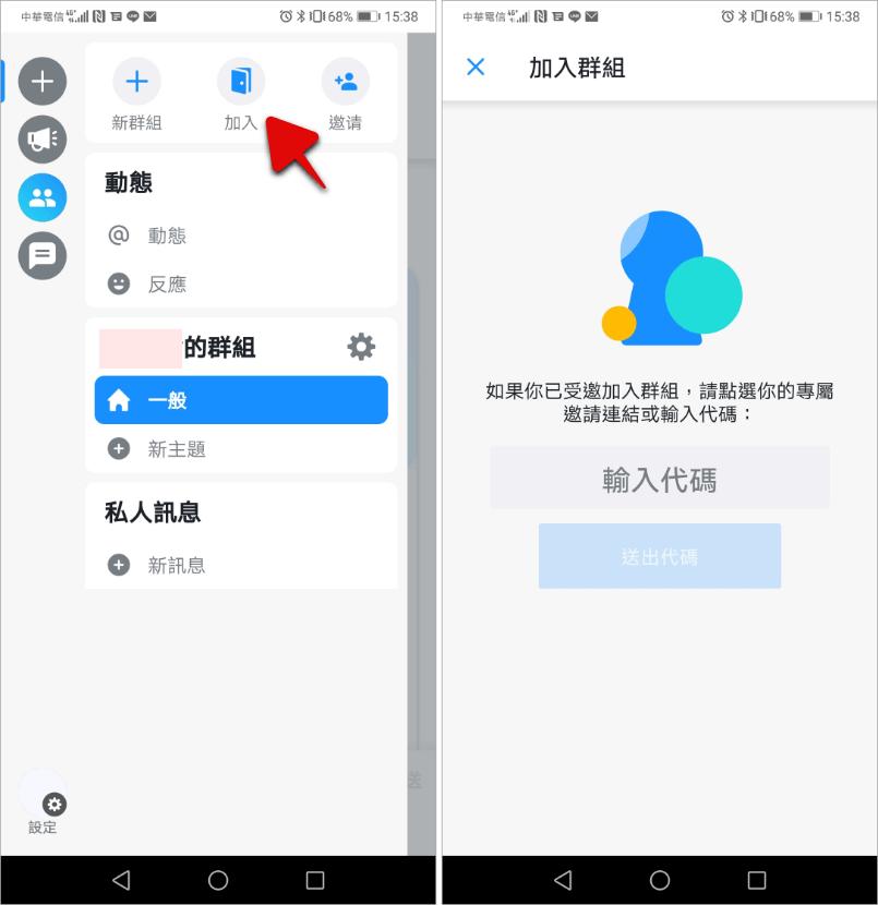 辦公室群聊App推薦