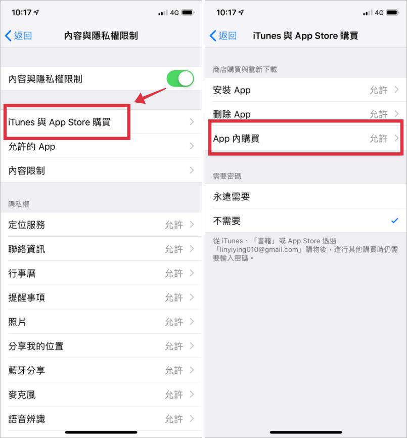 iPhone 關閉App購買