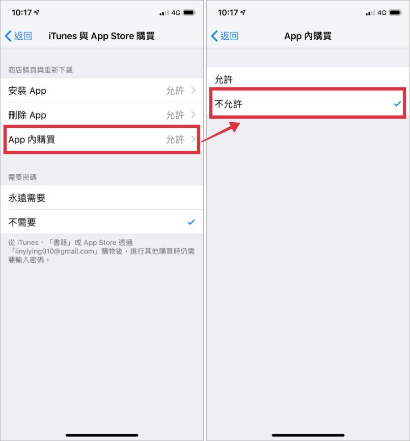 iOS App 內購關閉教學