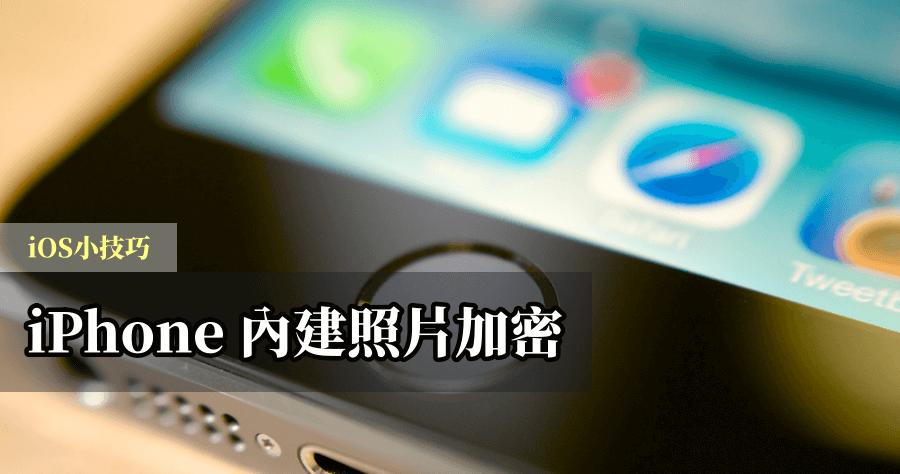 加密 iPhone 照片,免用 APP 支援臉部辨識解密!