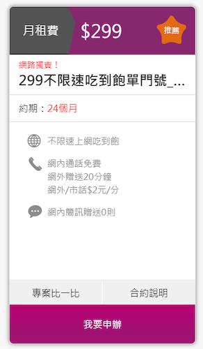 台灣之星雙 11 資費方案