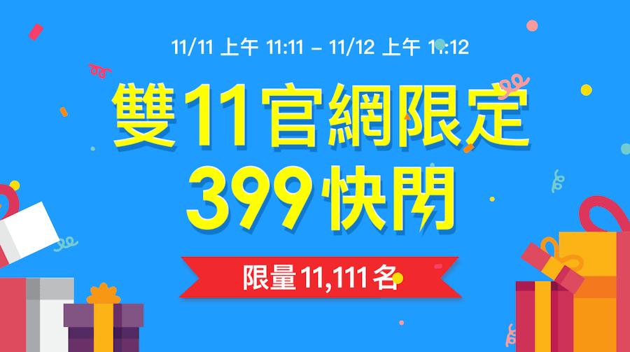 1111電信優惠方案整理
