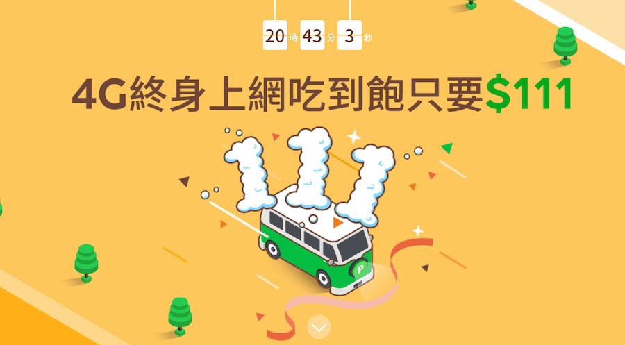 LINE Mobile 雙 11 限定資費
