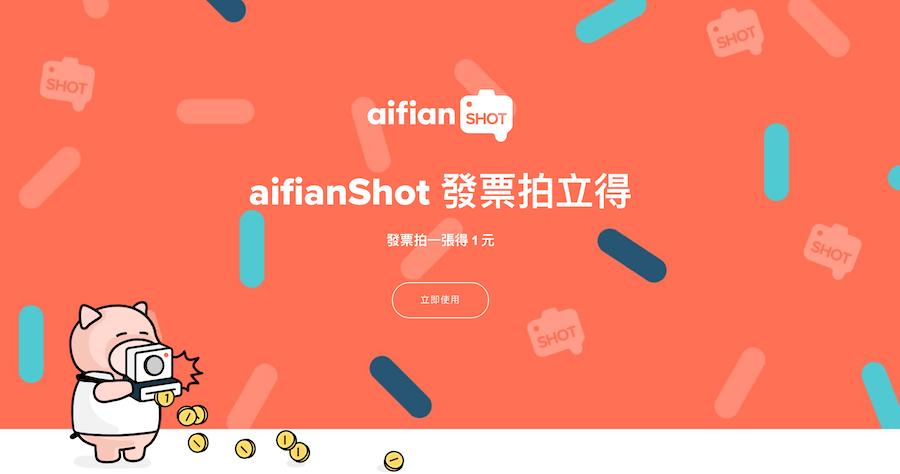 aifianShot