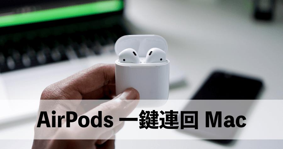 AirPods 無法從 iPhone 切換到 Mac