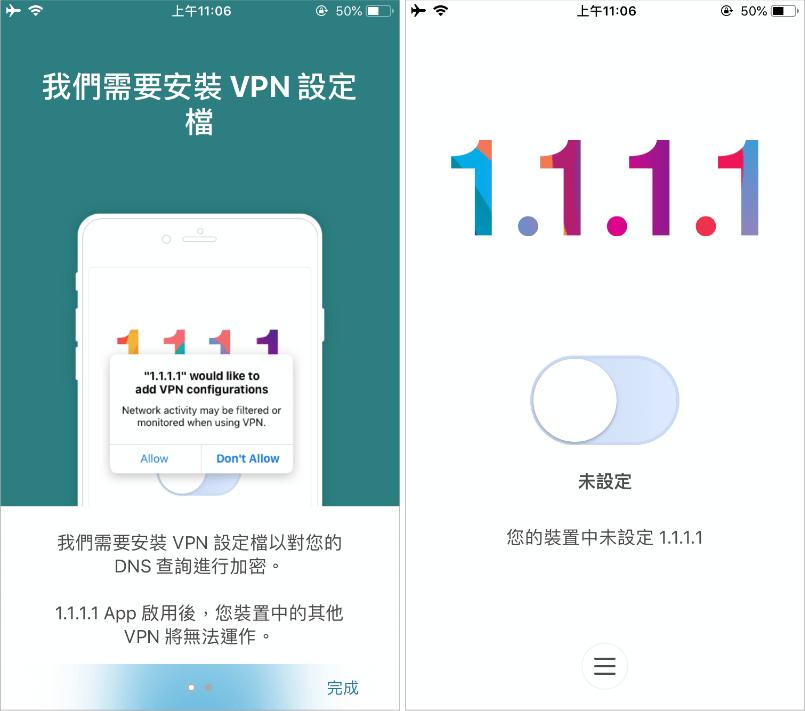 免費VPN工具下載