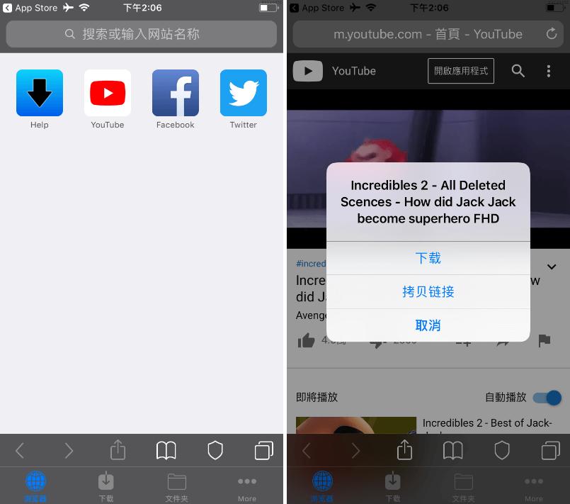 iOS 下載 YouTube 影片