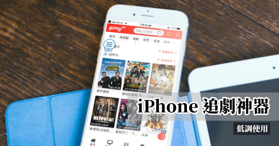 iPhone 追劇App推薦