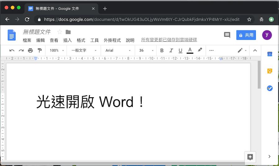 Google 新增文件