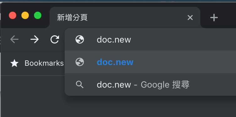 Google Docs 快速新增