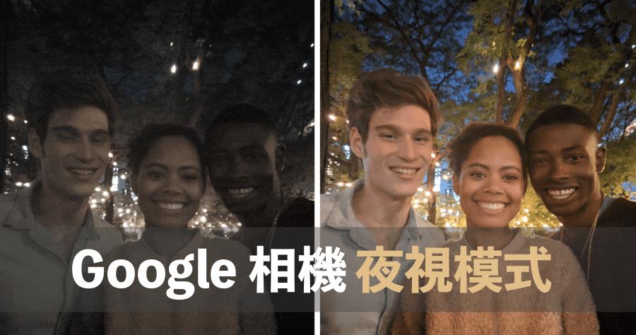 Google相機夜視模式怎麼用