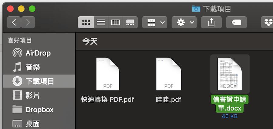 Google PDF 轉檔
