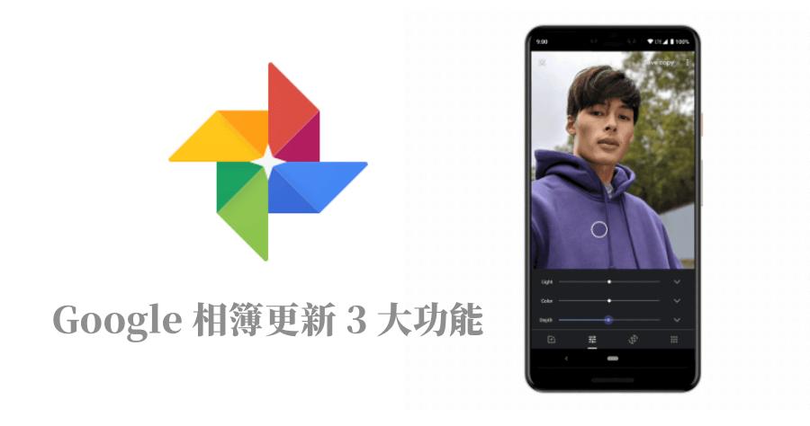 Google相簿 Live Album 實況相簿
