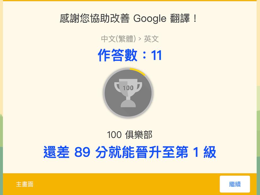 Google翻譯社群教學