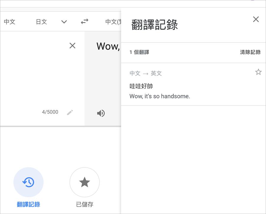 Google翻譯改版