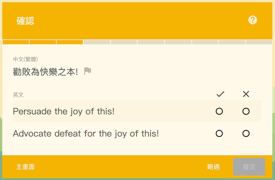 Google翻譯社群