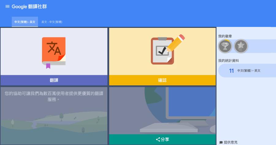 Google翻譯更新