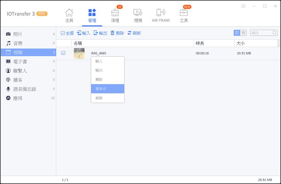 限時免費】IOTransfer 3 Pro 功能全面進化,成為不能錯過的iOS