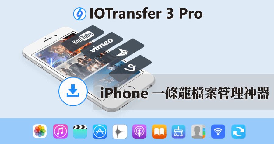【限時免費】IOTransfer 3 Pro 功能全面進化,成為不能錯過的 iOS 管理工具