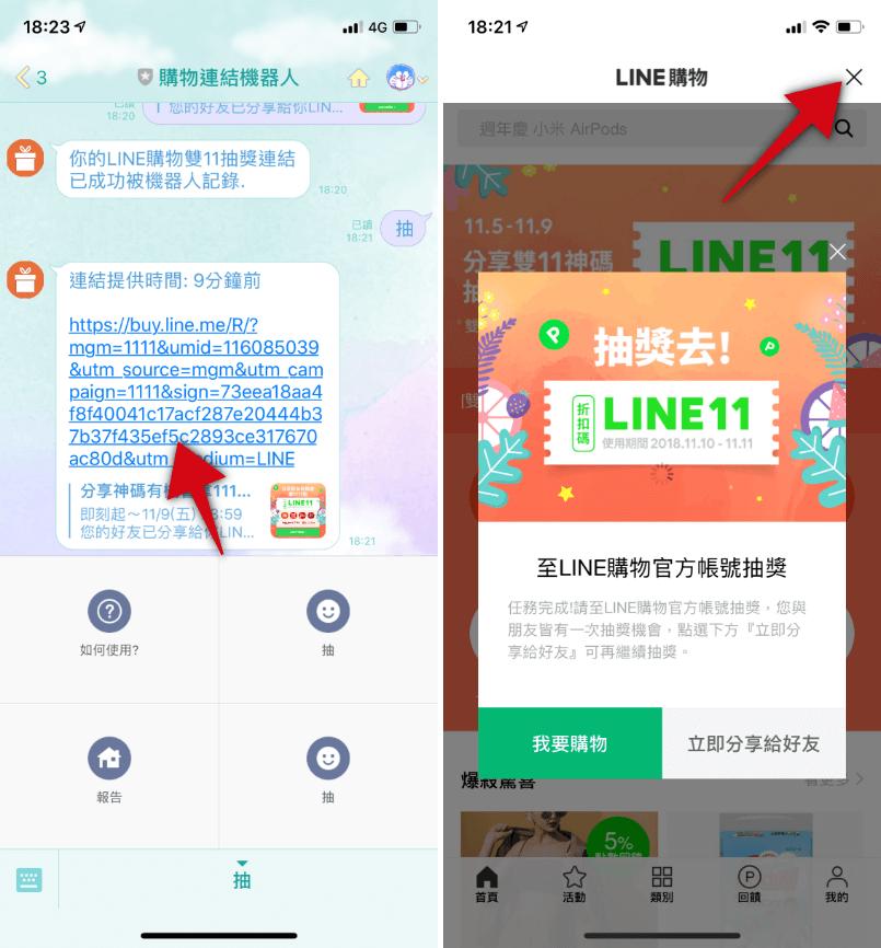 LINE 1111點