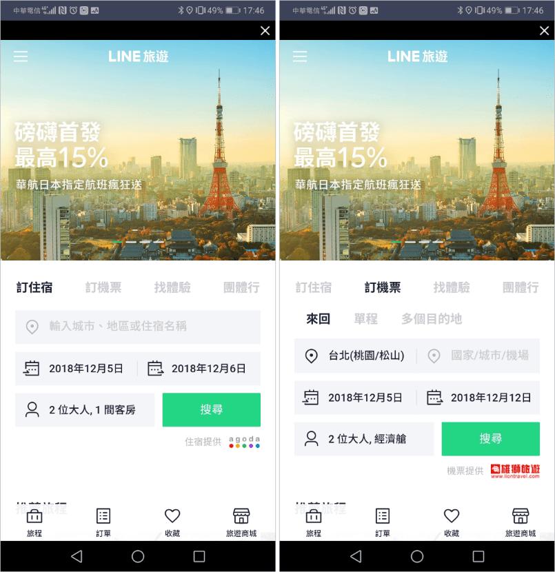 LINE旅遊行程推薦