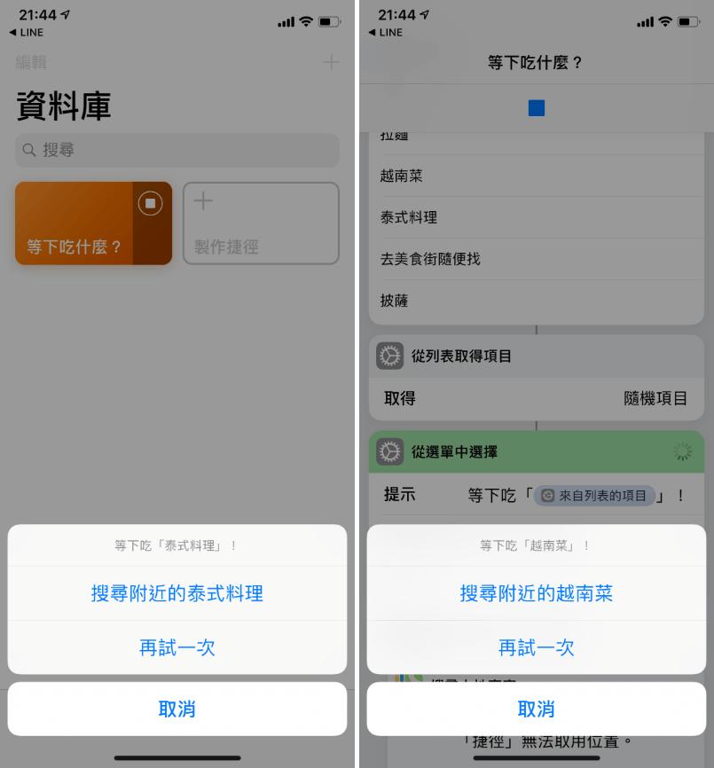 中午吃什麼App