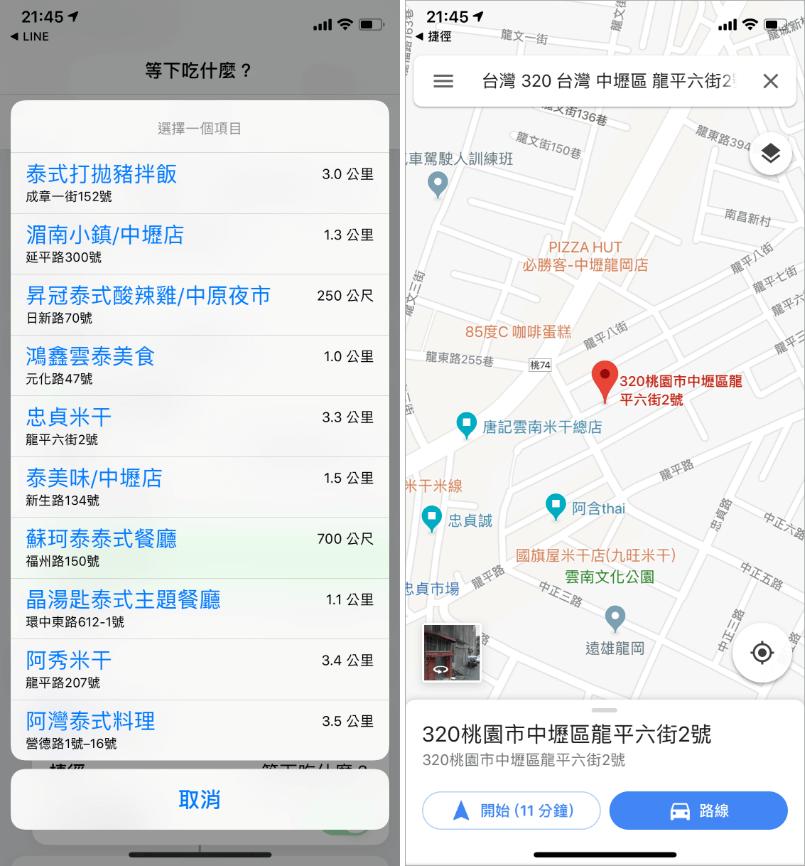 iPhone捷徑教學